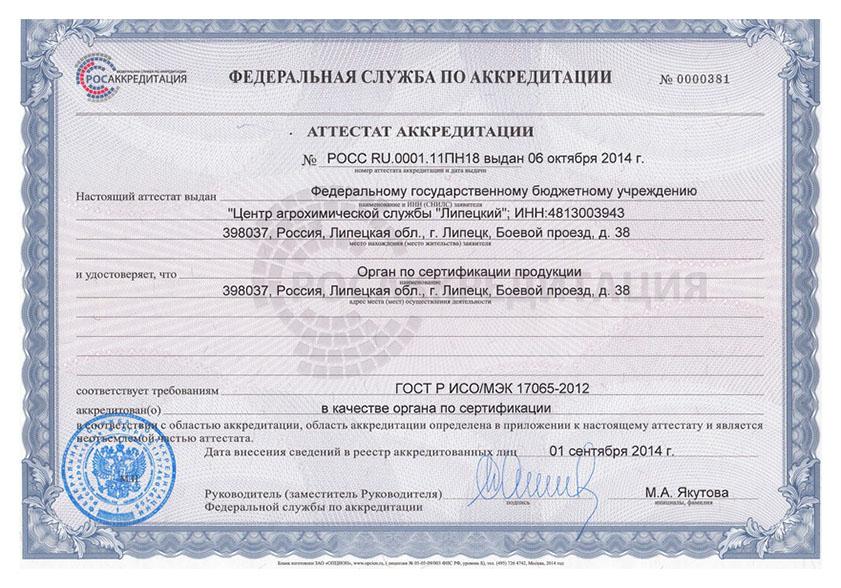 по сертификации продукции